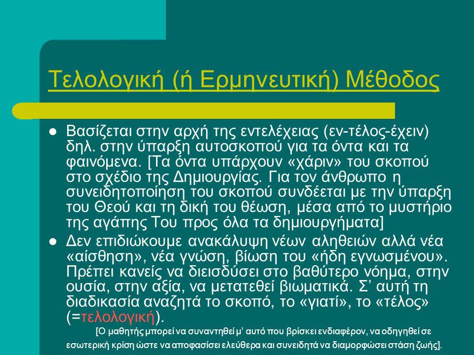 Τελολογική (ή Ερμηνευτική) Μέθοδος