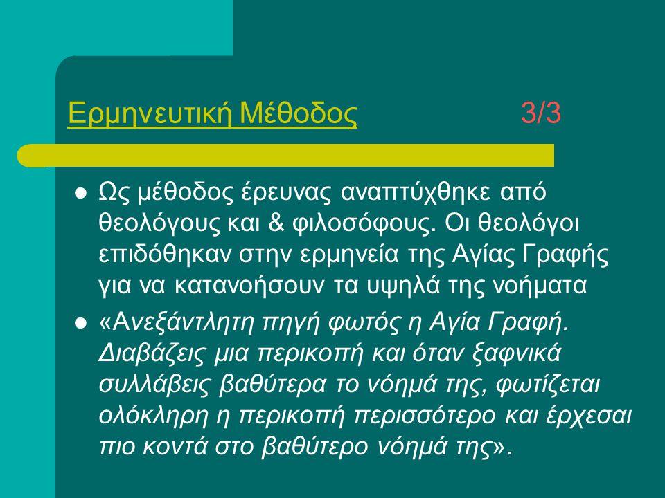 Ερμηνευτική Μέθοδος 3/3