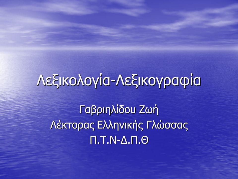 Λεξικολογία-Λεξικογραφία