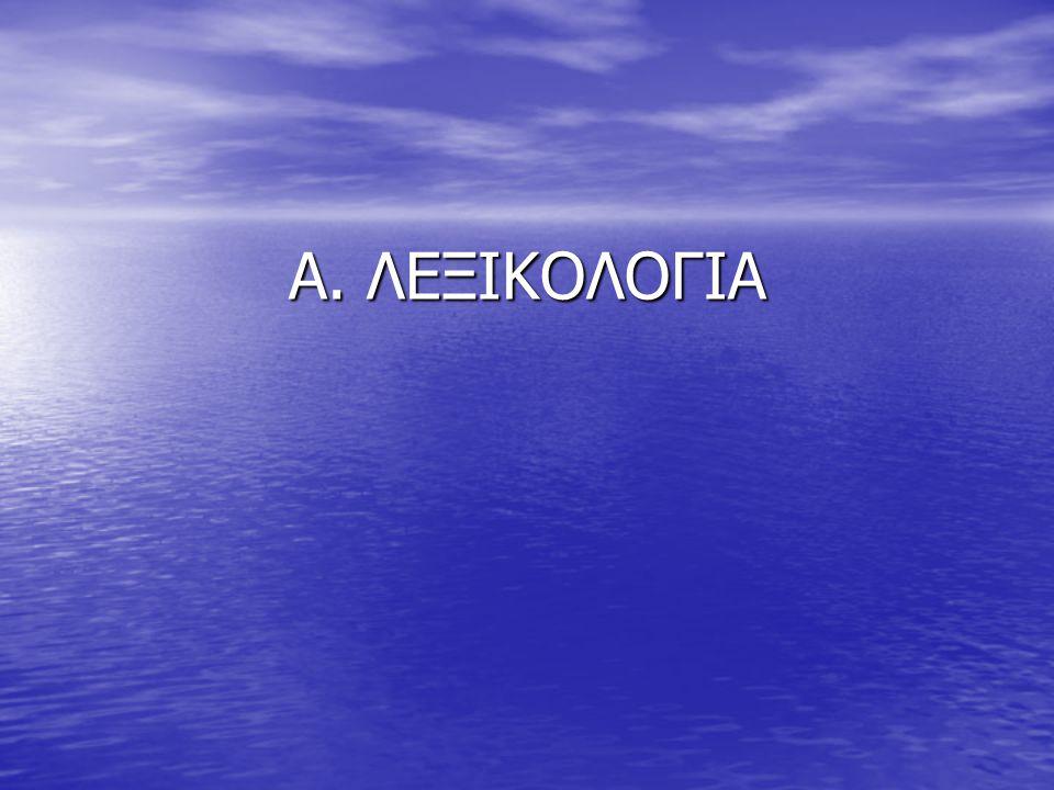 Α. ΛΕΞΙΚΟΛΟΓΙΑ