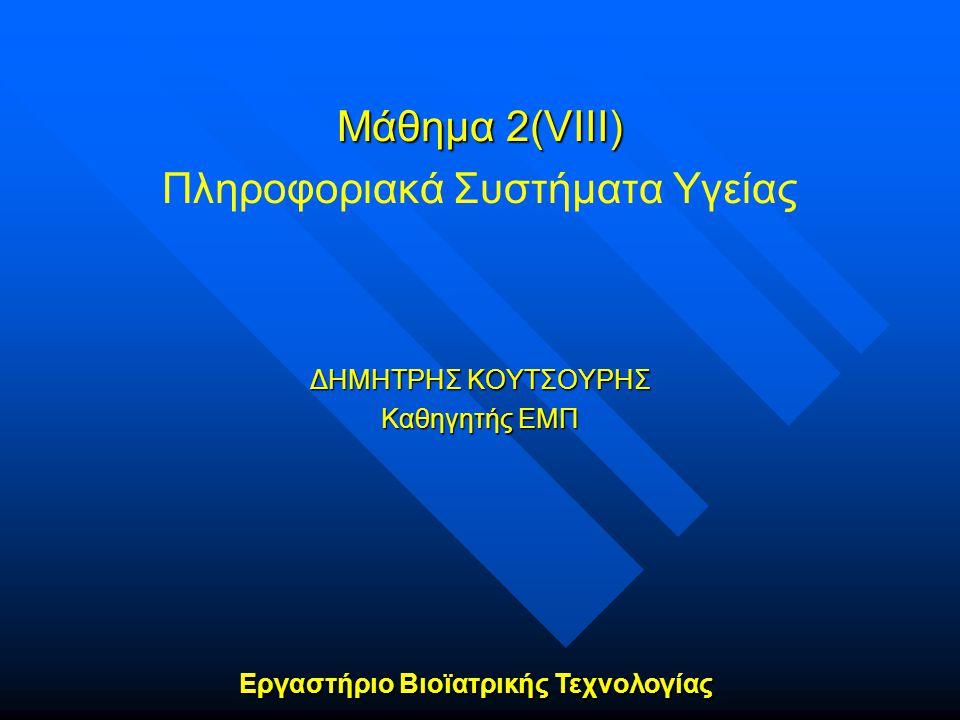 Μάθημα 2(VIIΙ) Πληροφοριακά Συστήματα Υγείας
