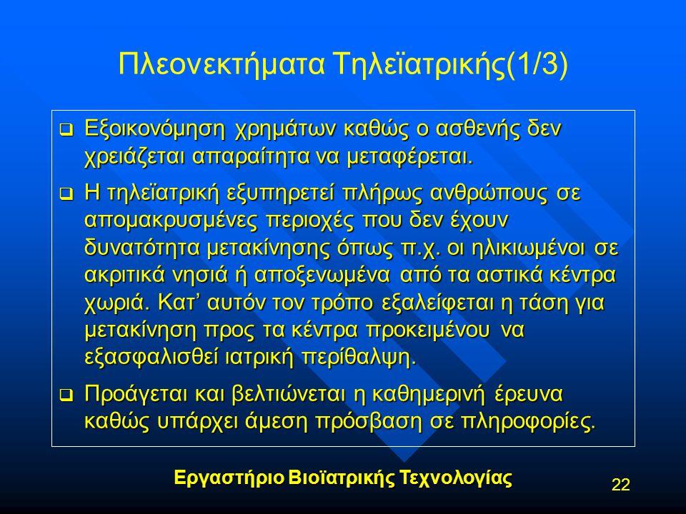 Πλεονεκτήματα Τηλεϊατρικής(1/3)