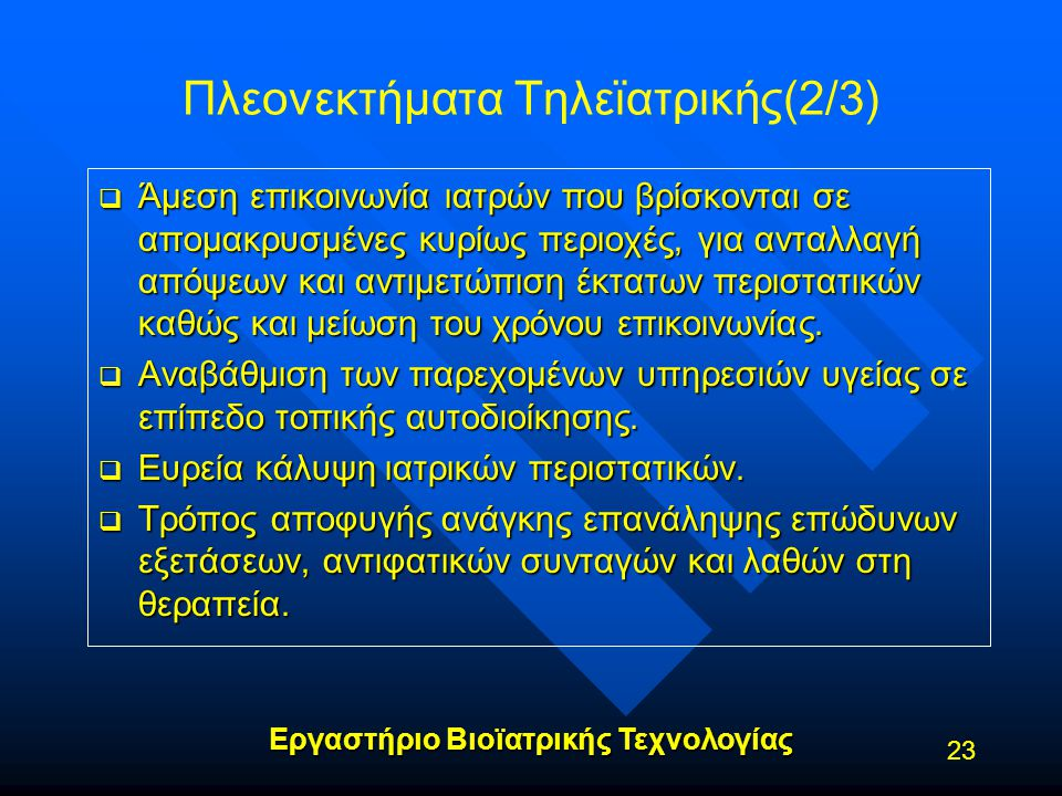 Πλεονεκτήματα Τηλεϊατρικής(2/3)