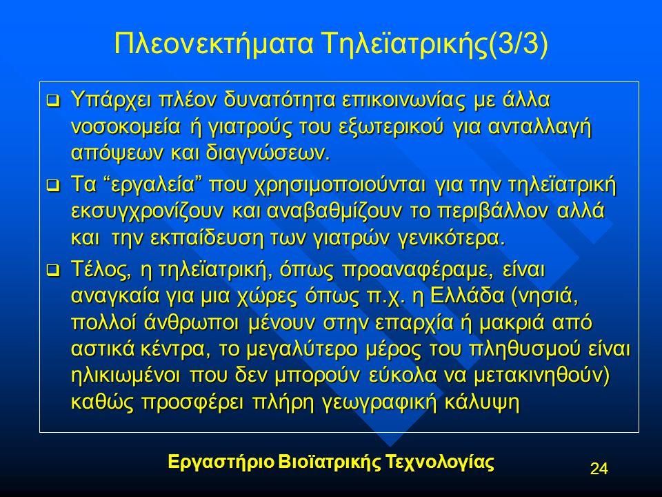 Πλεονεκτήματα Τηλεϊατρικής(3/3)