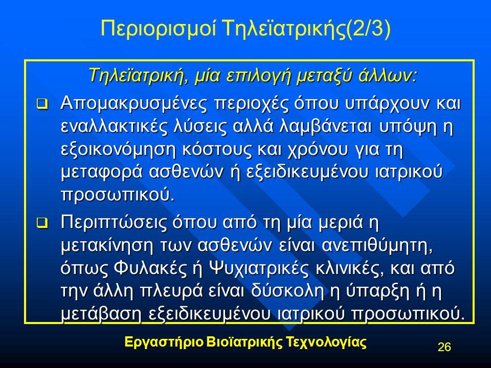 Περιορισμοί Τηλεϊατρικής(2/3)