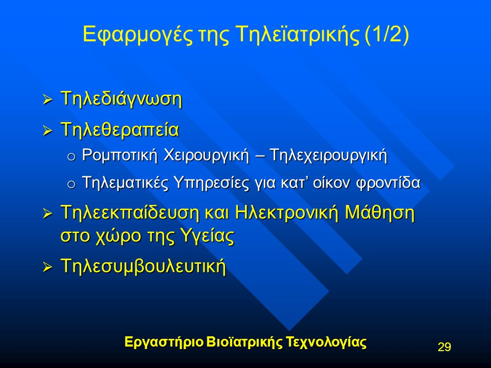 Εφαρμογές της Τηλεϊατρικής (1/2)