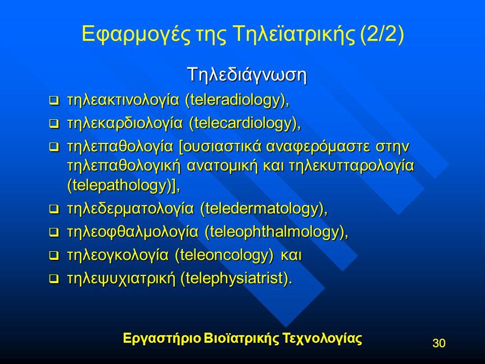 Εφαρμογές της Τηλεϊατρικής (2/2)