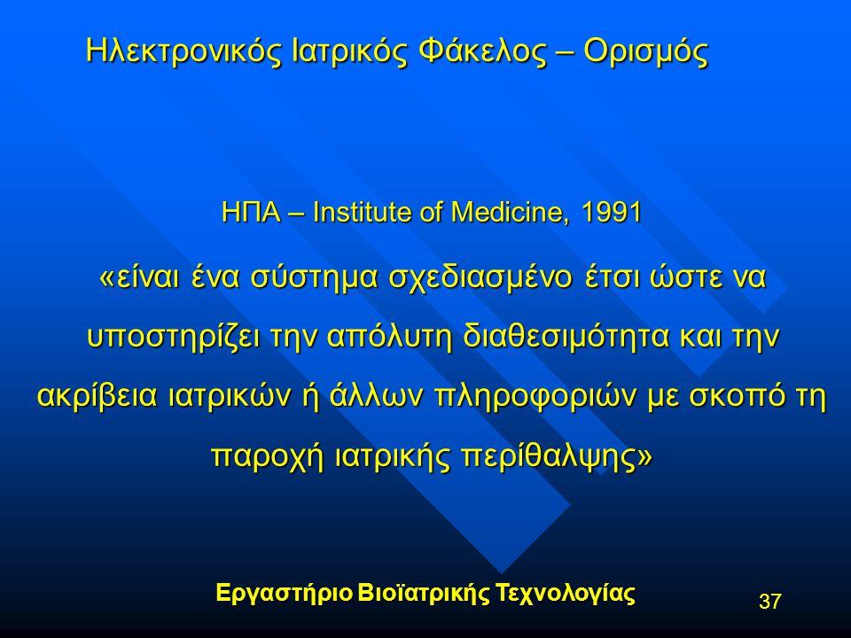 Ηλεκτρονικός Ιατρικός Φάκελος – Ορισμός