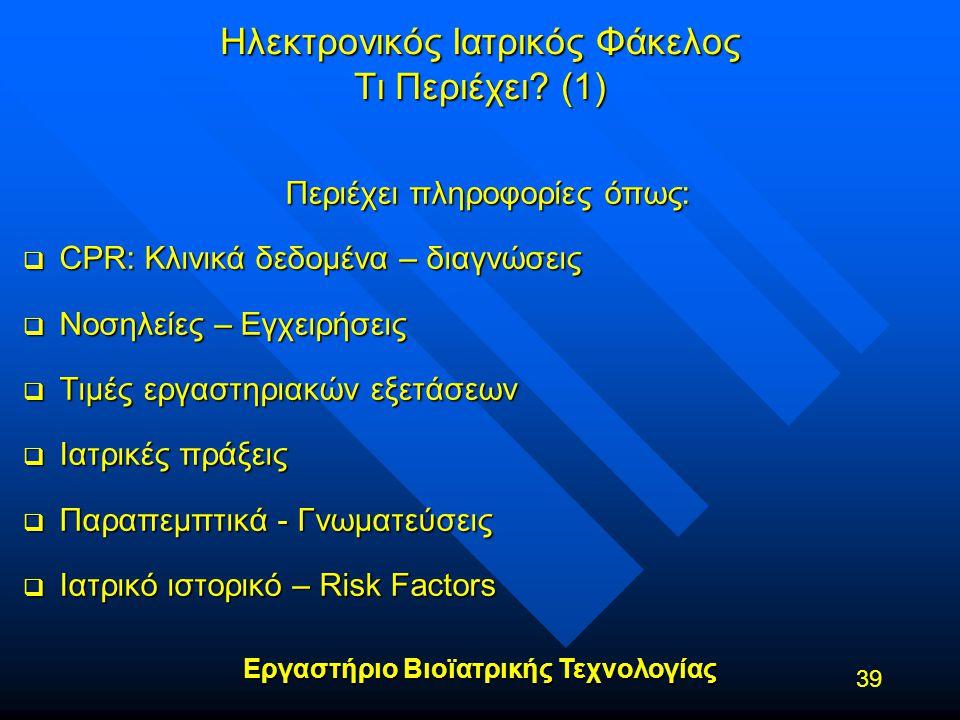 Ηλεκτρονικός Ιατρικός Φάκελος Τι Περιέχει (1)