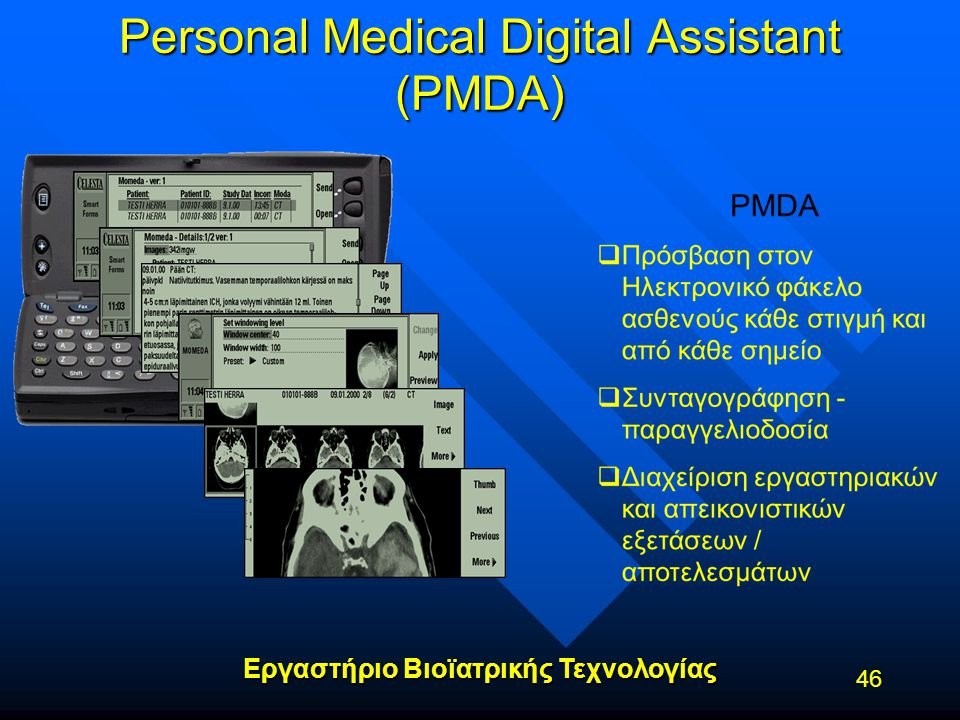 Personal Medical Digital Assistant (PMDA)