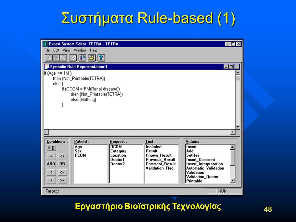 Συστήματα Rule-based (1)