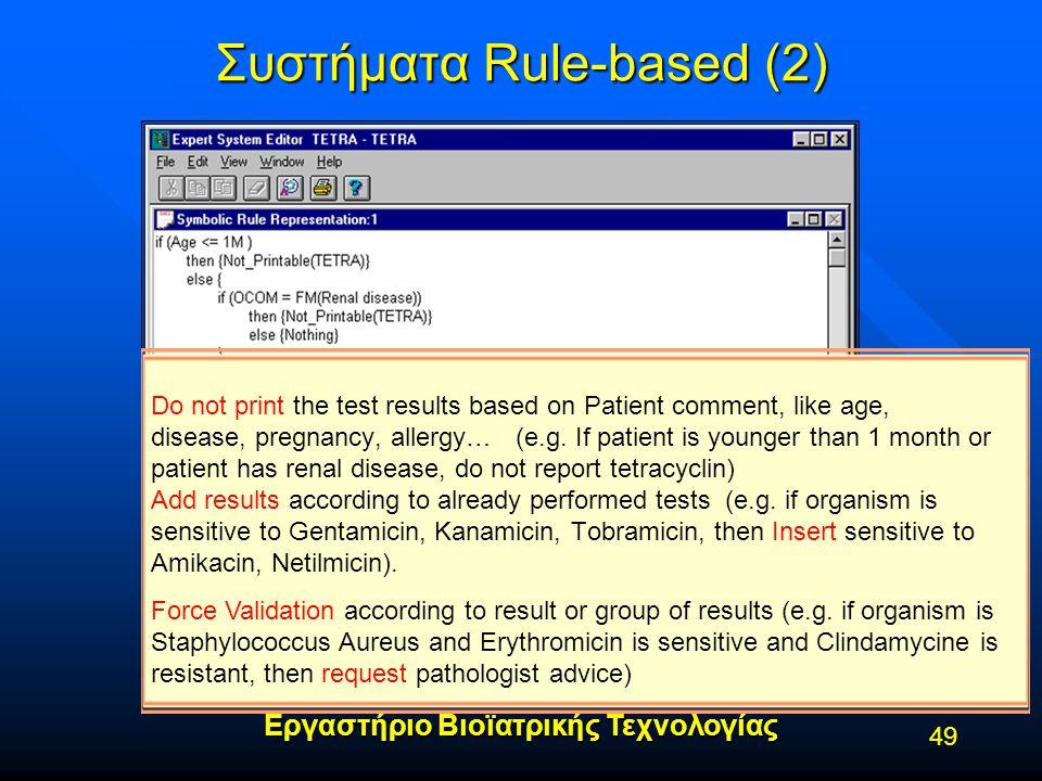 Συστήματα Rule-based (2)