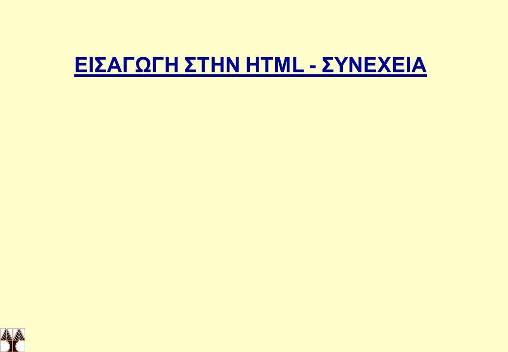 ΕΙΣΑΓΩΓΗ ΣΤΗΝ HTML - ΣΥΝΕΧΕΙΑ