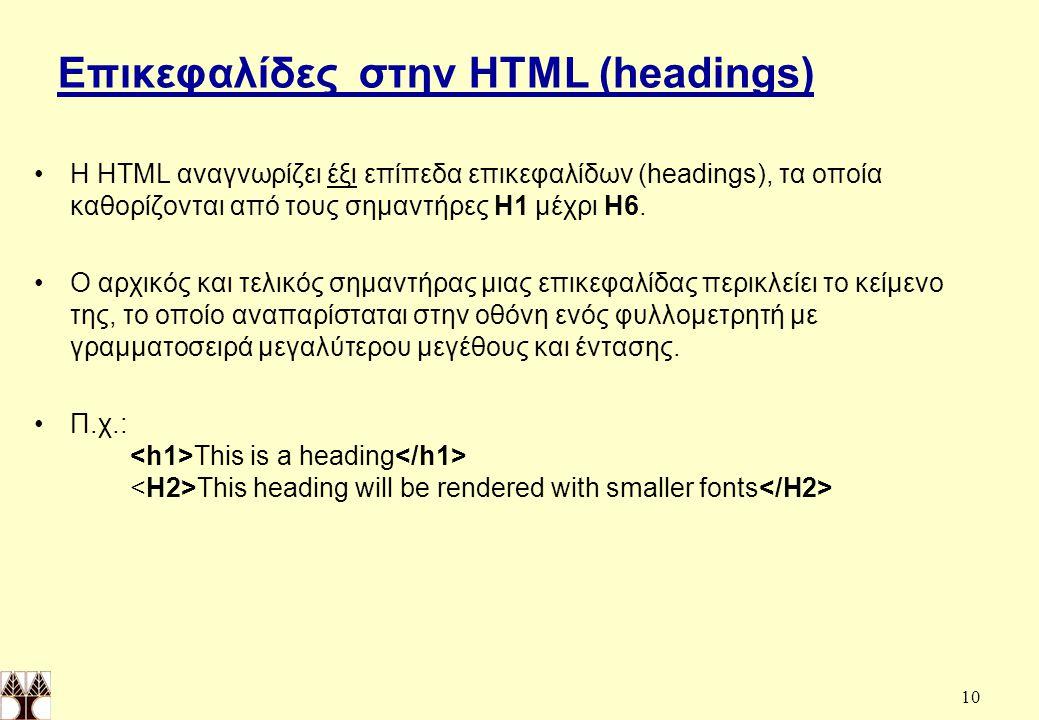 Επικεφαλίδες στην HTML (headings)