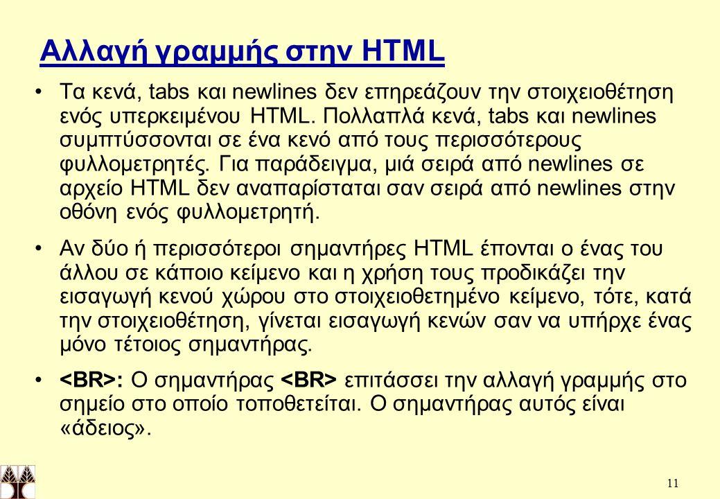 Αλλαγή γραμμής στην HTML