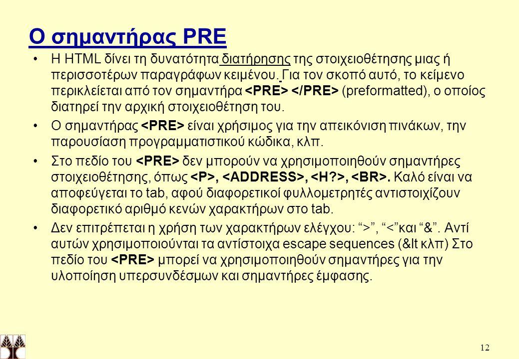 Ο σημαντήρας PRE