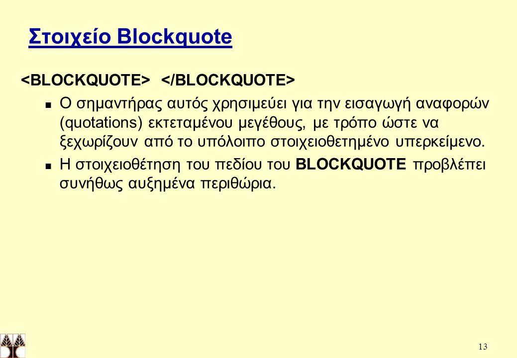 Στοιχείο Blockquote <BLOCKQUOTE> </BLOCKQUOTE>