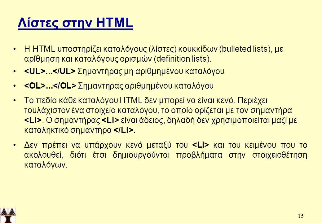 Λίστες στην HTML Η HTML υποστηρίζει καταλόγους (λίστες) κουκκίδων (bulleted lists), με αρίθμηση και καταλόγους ορισμών (definition lists).