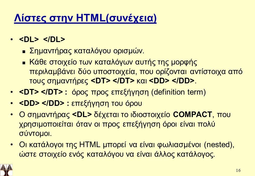 Λίστες στην HTML(συνέχεια)