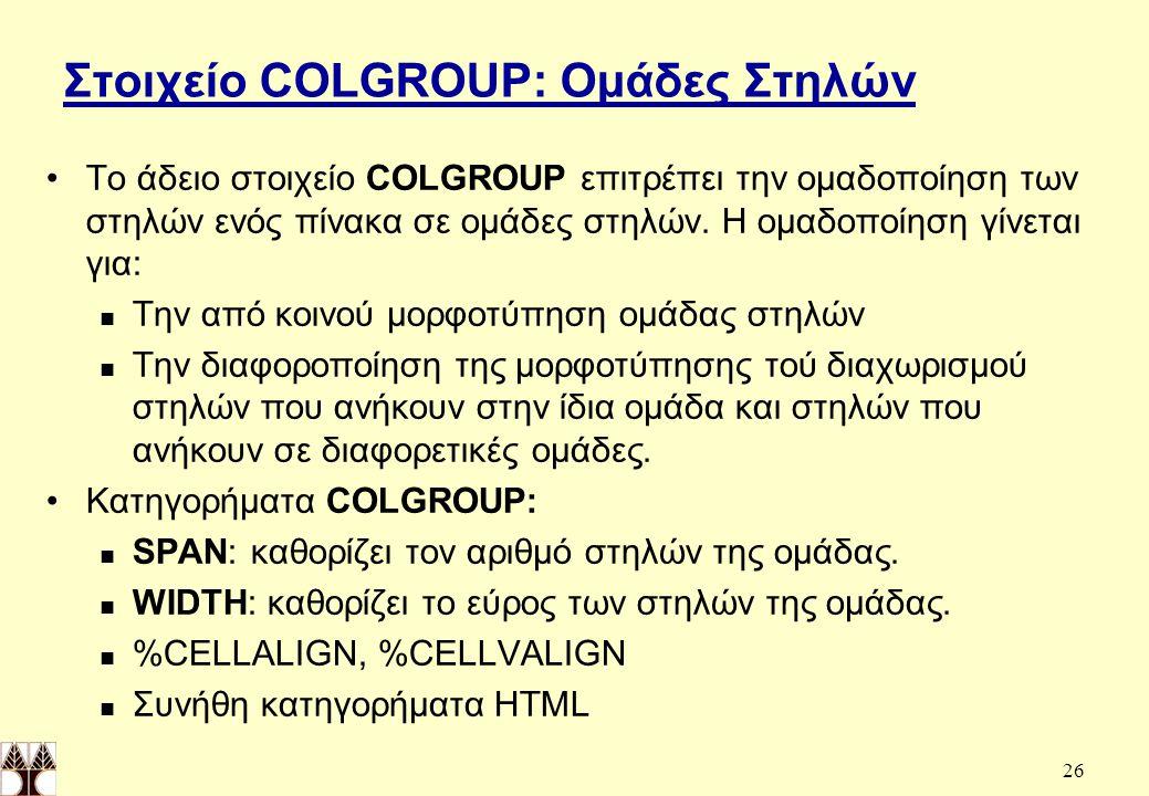 Στοιχείο COLGROUP: Ομάδες Στηλών
