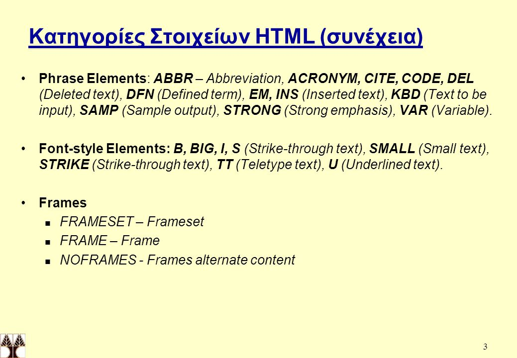 Κατηγορίες Στοιχείων HTML (συνέχεια)