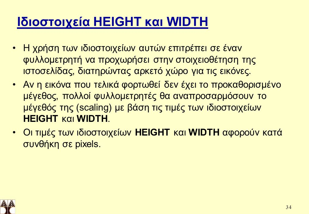 Ιδιοστοιχεία HEIGHT και WIDTH