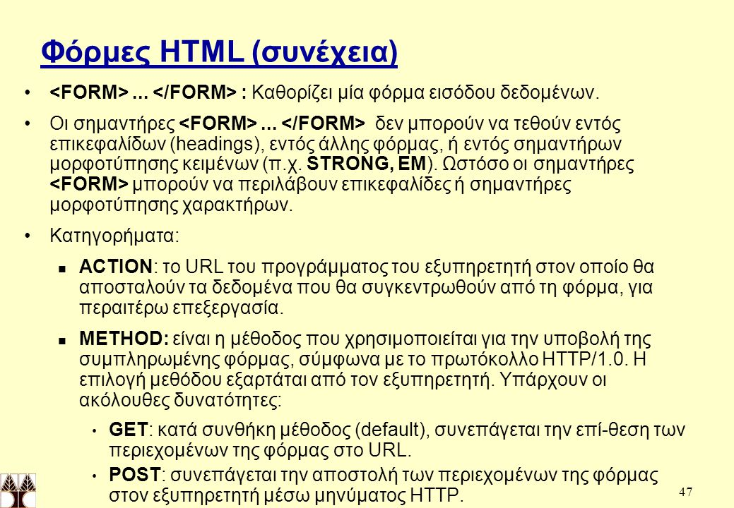Φόρμες HTML (συνέχεια)