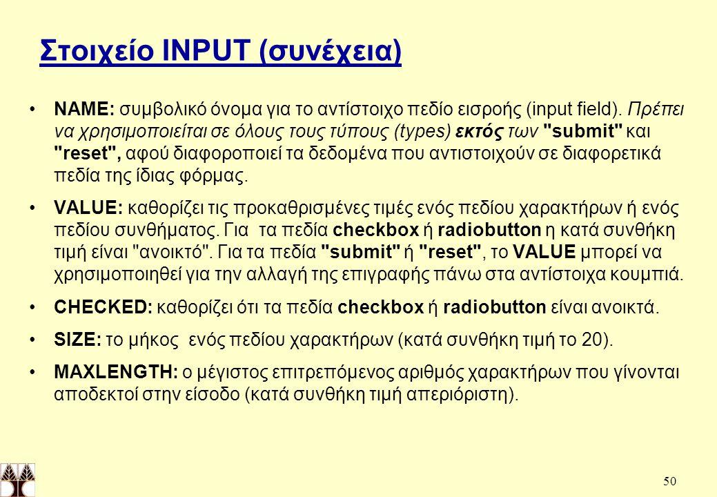 Στοιχείο INPUT (συνέχεια)