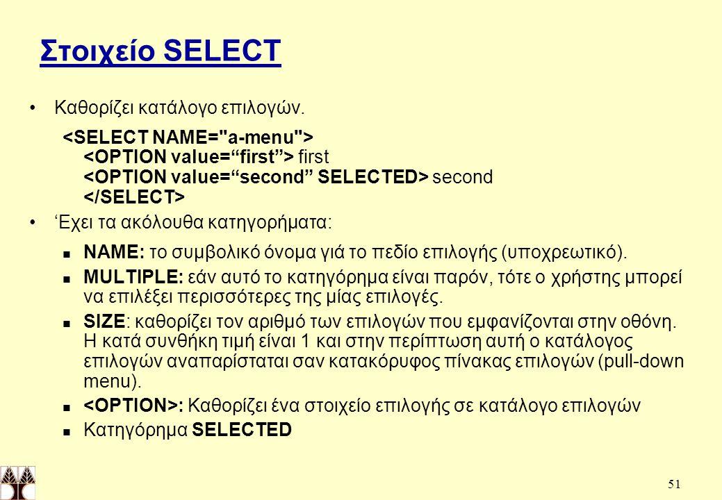 Στοιχείο SELECT Καθορίζει κατάλογο επιλογών.