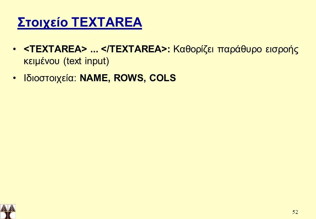 Στοιχείο TEXTAREA <TEXTAREA> ...