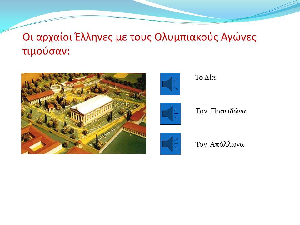 Οι αρχαίοι Έλληνες με τους Ολυμπιακούς Αγώνες τιμούσαν: