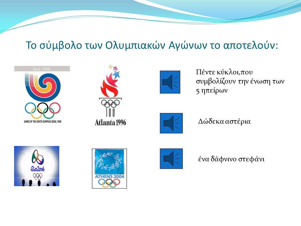 Το σύμβολο των Ολυμπιακών Αγώνων το αποτελούν: