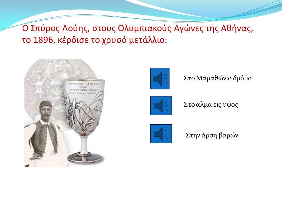 Ο Σπύρος Λούης, στους Ολυμπιακούς Αγώνες της Αθήνας, το 1896, κέρδισε το χρυσό μετάλλιο: