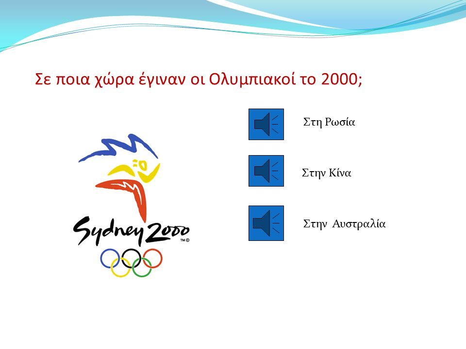 Σε ποια χώρα έγιναν οι Ολυμπιακοί το 2000;