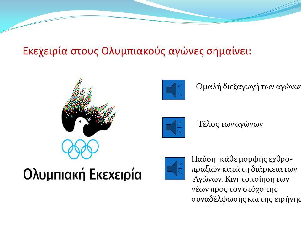 Εκεχειρία στους Ολυμπιακούς αγώνες σημαίνει: