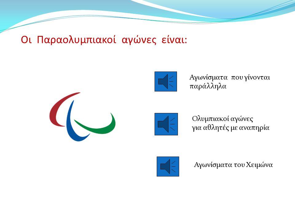 Οι Παραολυμπιακοί αγώνες είναι: