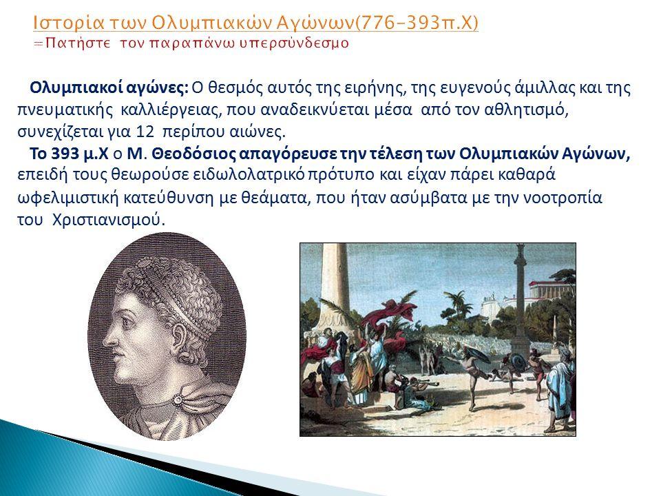 Ιστορία των Ολυμπιακών Αγώνων(776-393π