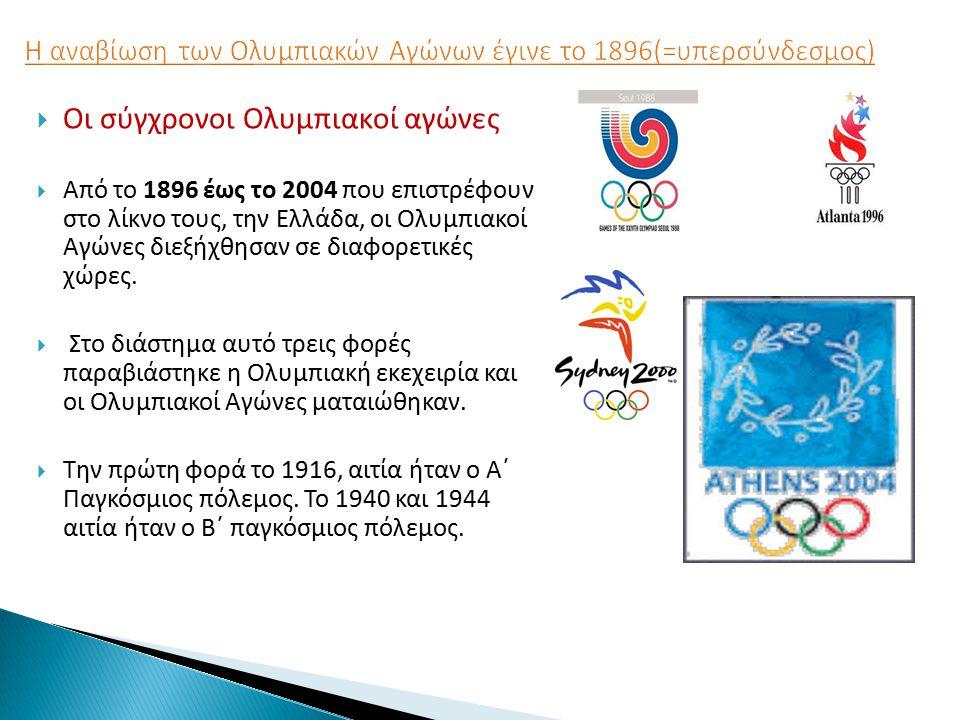 Η αναβίωση των Ολυμπιακών Αγώνων έγινε το 1896(=υπερσύνδεσμος)
