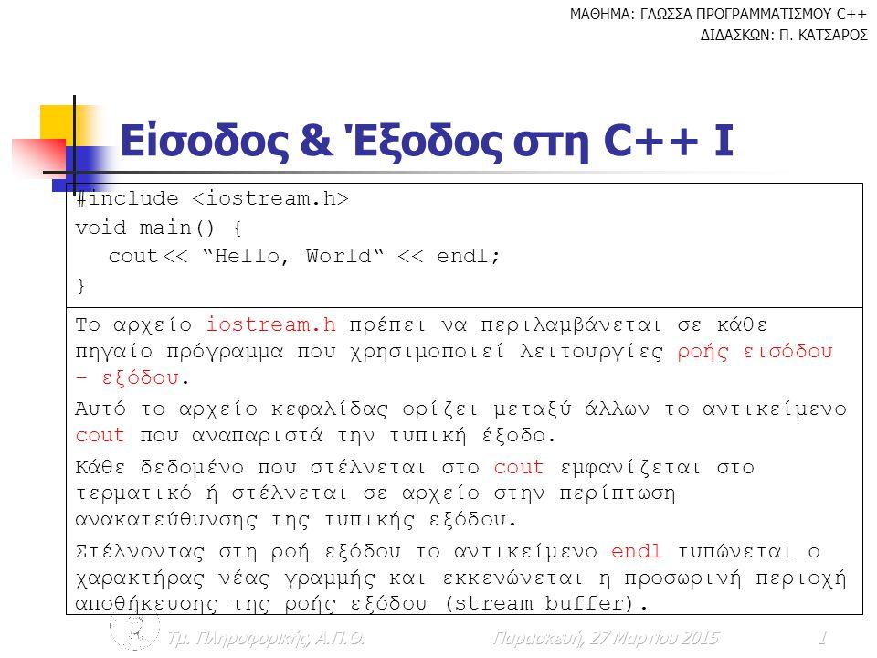 Είσοδος & Έξοδος στη C++ Ι