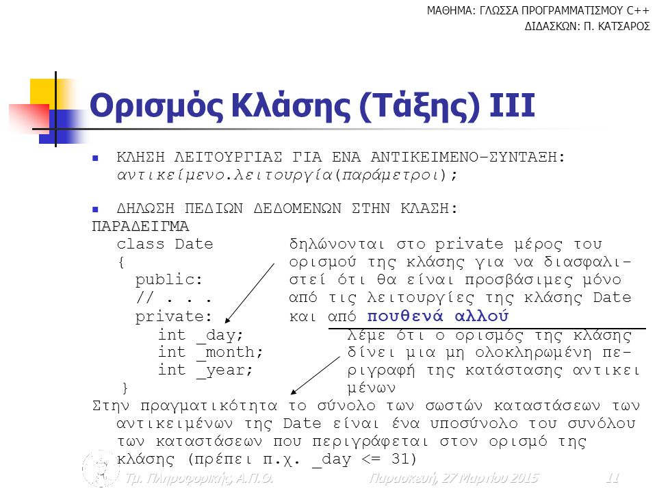Ορισμός Κλάσης (Τάξης) ΙΙI