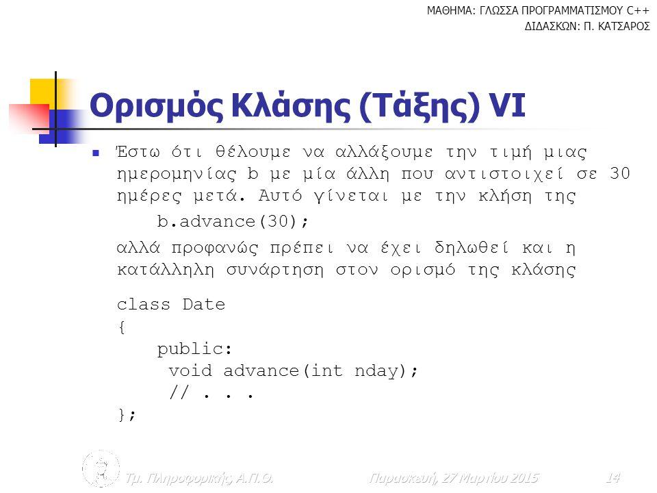 Ορισμός Κλάσης (Τάξης) VΙ