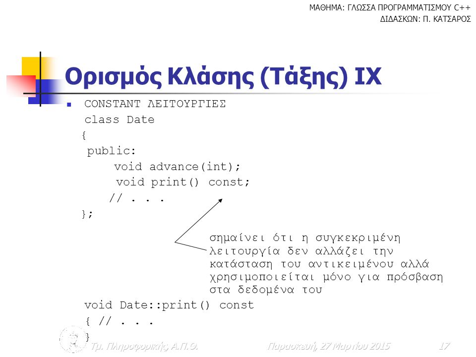 Ορισμός Κλάσης (Τάξης) ΙX