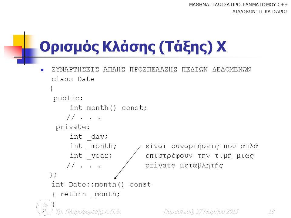 Ορισμός Κλάσης (Τάξης) X