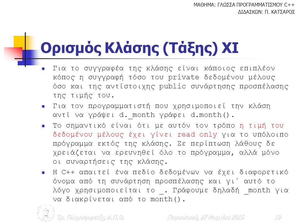 Ορισμός Κλάσης (Τάξης) XI