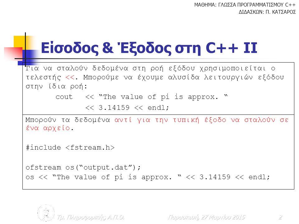 Είσοδος & Έξοδος στη C++ ΙΙ