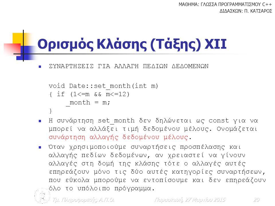 Ορισμός Κλάσης (Τάξης) XIΙ
