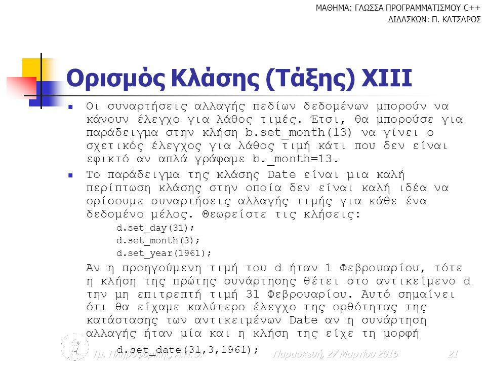 Ορισμός Κλάσης (Τάξης) XIΙΙ