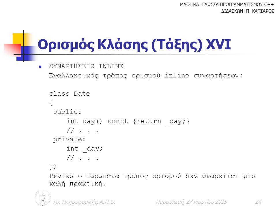 Ορισμός Κλάσης (Τάξης) XVΙ