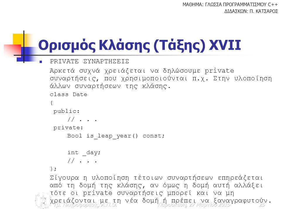Ορισμός Κλάσης (Τάξης) XVΙΙ