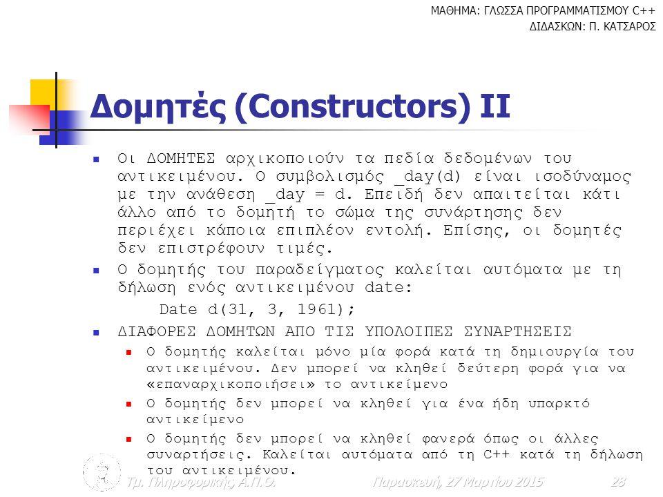 Δομητές (Constructors) II